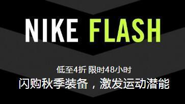 NIKE中国官网秋季装备闪购活动 专场低至4折