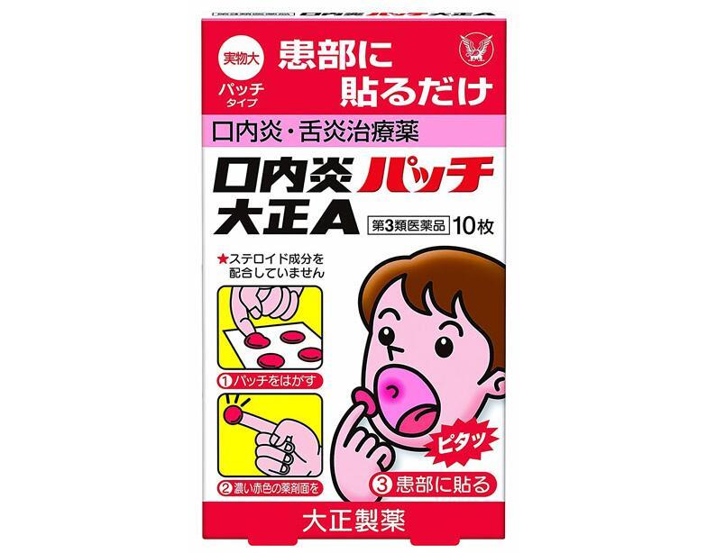 Taisho 大正制药 口腔溃疡贴 10片/盒  优惠价格:65元