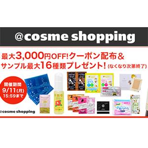 升级!Cosme日本官网满减优惠券免费领取 最高立减3000日元