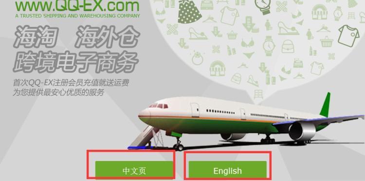 QQ-ex转运指南 QQ-ex美中转运注册攻略