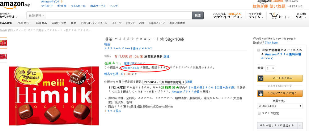 日本亚马逊怎样看自营?Amazon日本亚马逊自营怎样看?