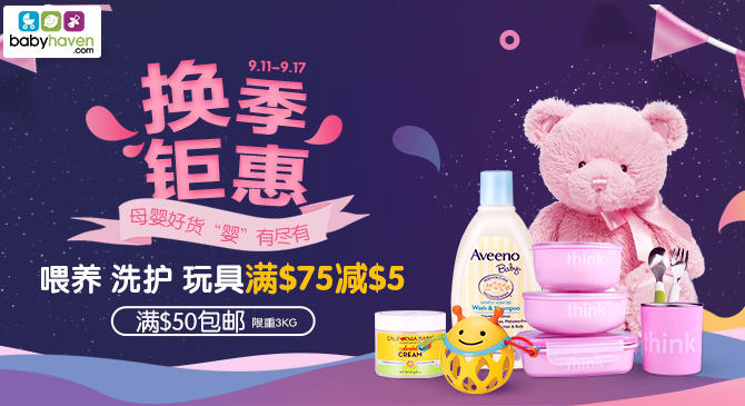 Babyhaven中文站换季钜惠喂养、洗护、玩具满$75减$5