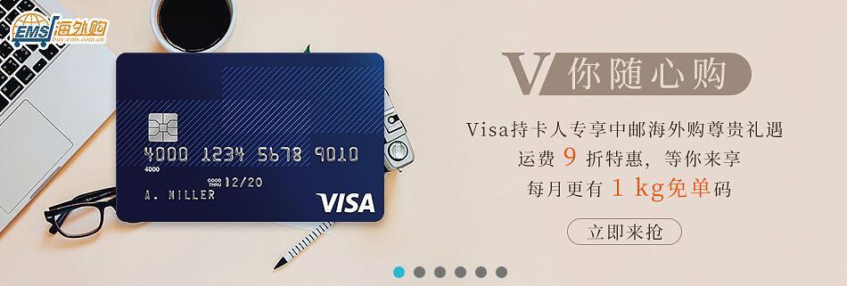 Visa持卡人尊享中邮海外购转运运费折扣, 免单两大项活动