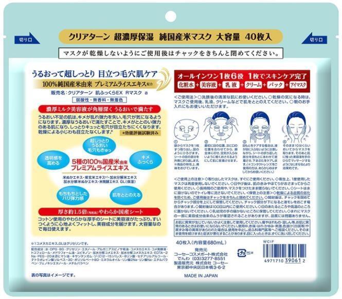 2017新款!KOSE高丝大米面膜40片 保湿净白 特价1274日元,约¥75