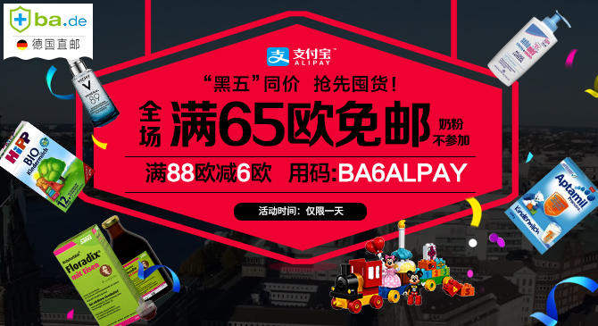 【德国BA】黑五同价提前购最后一天 满65€免邮 88€-6€ 美妆护肤/宝宝辅食、双心8折等