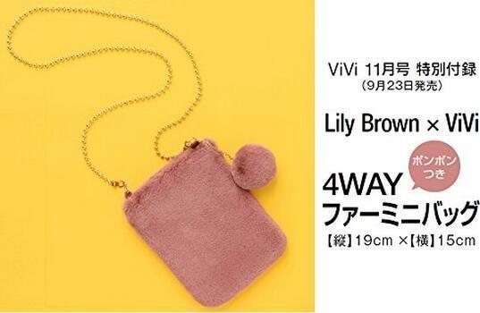 日本时尚杂志 ViVi 11月刊 附录赠送 Lily Brown 合作款 毛绒 4way包包 预售价720日元(约¥43)