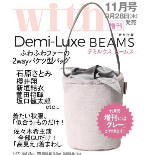 日本时尚杂志WITH 11月刊&增刊 附录赠送 2way 水桶包挎包 预售价780日元,约¥46