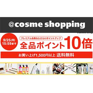 Cosme日本官网全场商品返10倍积分