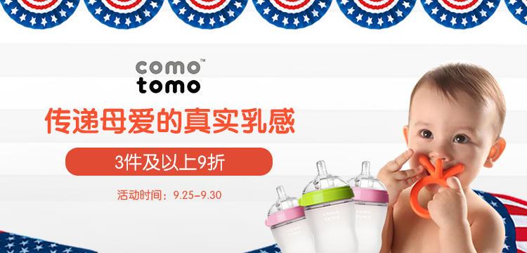 【BabyHaven中文站】传递真是乳感 comotomo品牌3件及以上9折;