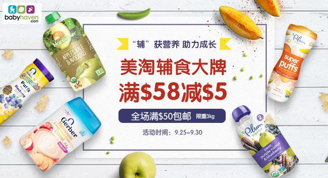 【BabyHaven中文站】辅获营养 助力成长美淘辅食大牌满$58减$5;