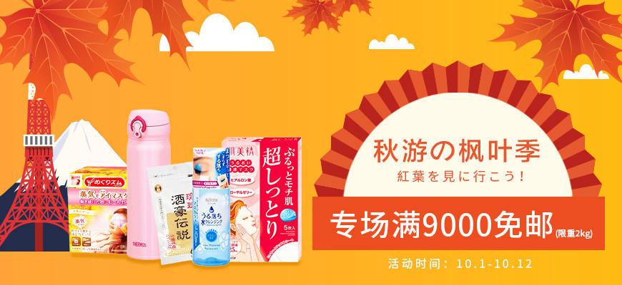 【多庆屋】秋游枫叶季 专场满9000免邮