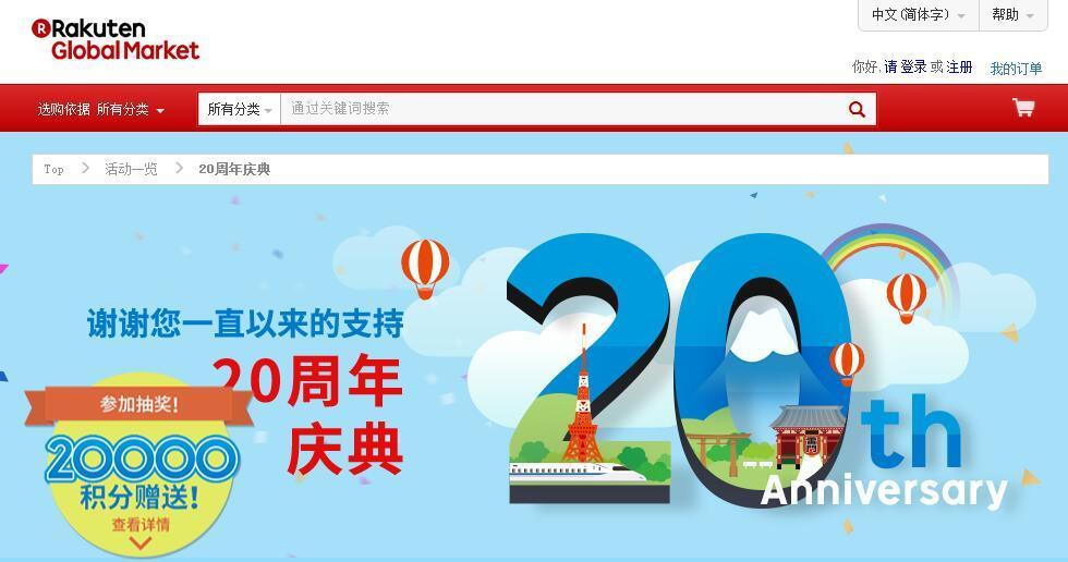 乐天全球20周年大抽奖!有机会免费获得20000积分(价值20000日元)