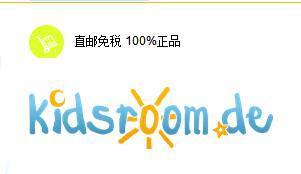德国Kidsroom十月优惠码详情