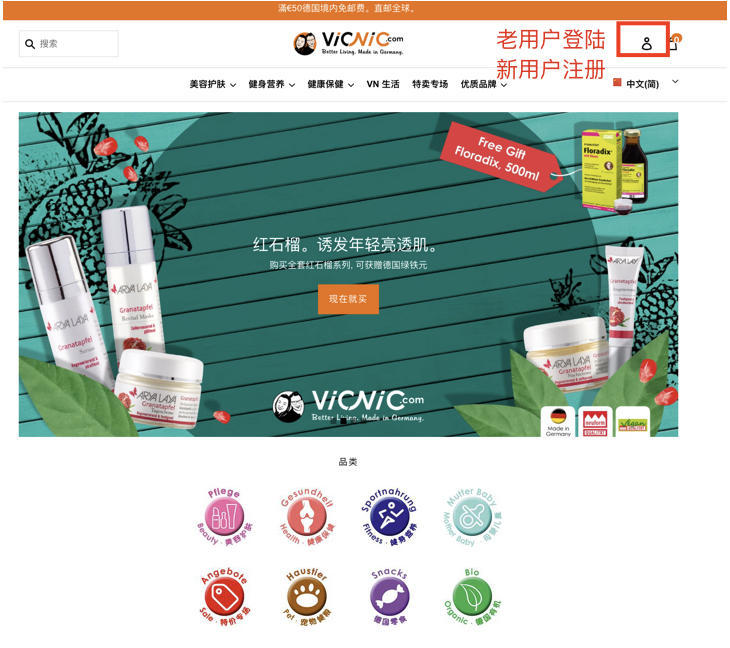 德国VicNic百货 购物教程攻略