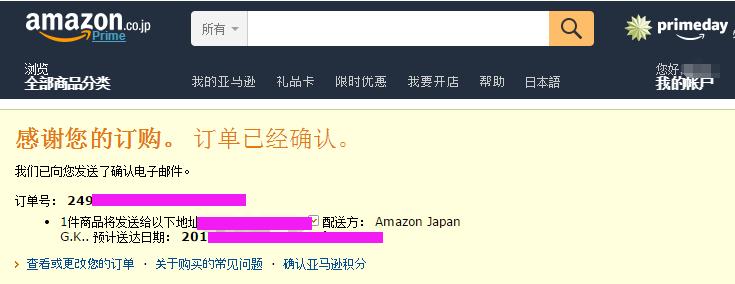 日本亚马逊下单流程