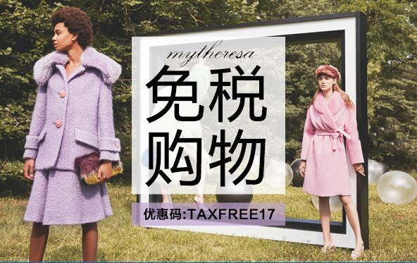 【仅限4天】mytheresa中文官网新品特惠,一件即可享受7折优惠