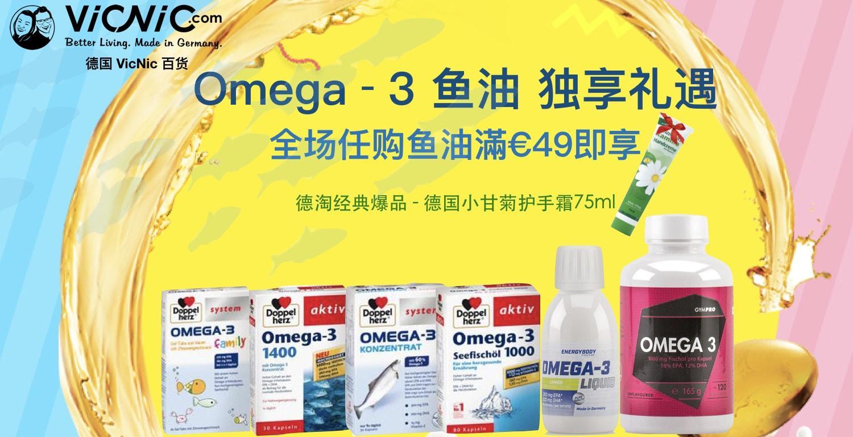 【德国VicNic百货】Omega - 3 鱼油 独享礼遇