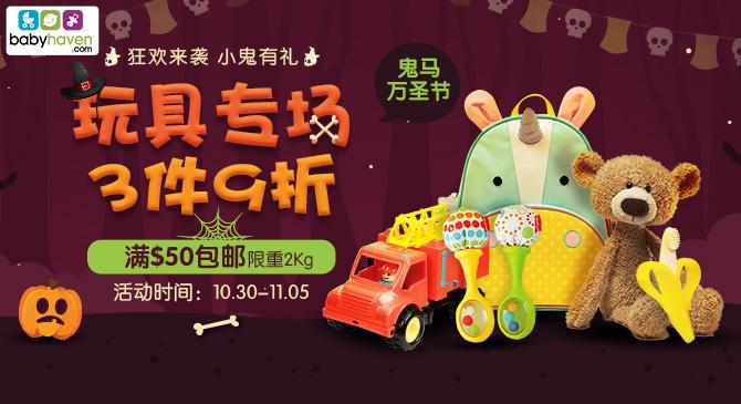 【BabyHaven中文站】万圣节狂欢来袭玩具专场3件9折