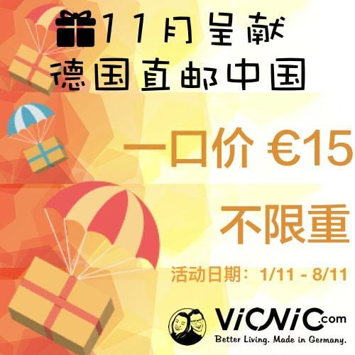 【德国 VicNic 百货】11月献礼 直邮一口价 €15