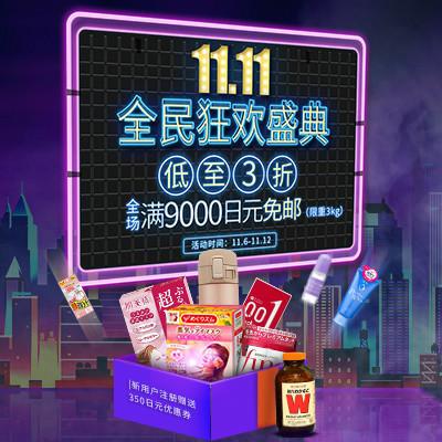 【多庆屋】11.11狂欢盛典 全场低至3折,满9000日元免邮(限重3kg)