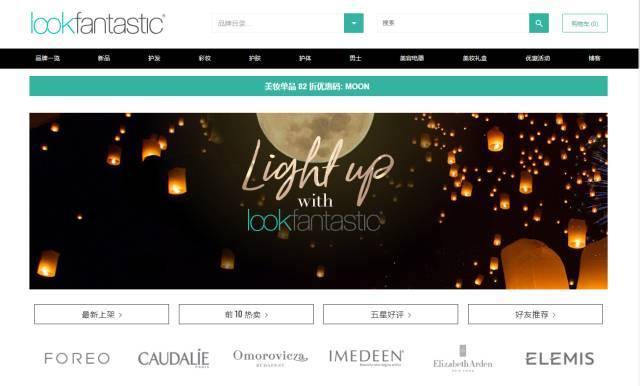 美妆海淘网站哪家强? 品牌多种类全的美妆海淘网站推荐