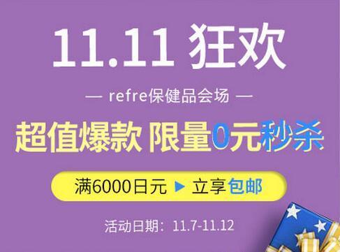 Belluna中文官网双十一狂欢 Refre保健品 超级0元购等活动专场