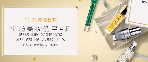PB中文官网双十一全场低至4折 叠加最高减15欧