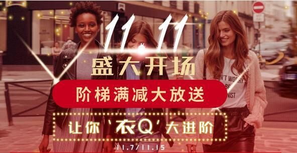 法国LR时尚商城双十一全场阶梯满减 单笔订单满3件送可爱室内拖鞋