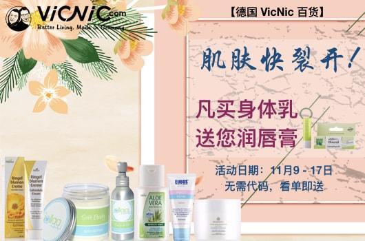 【德国VicNic百货】11月献礼之二 送德国麦迪药妆润唇膏