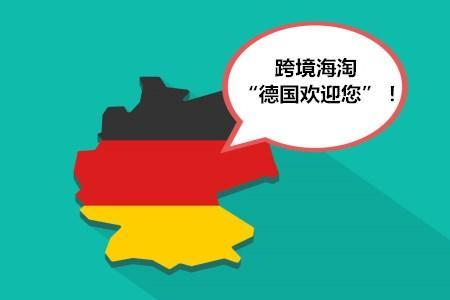 德国海淘的优势有哪些 如何寻找好的转运公司