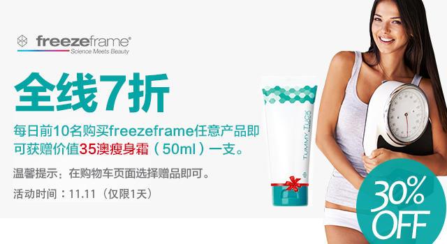 11.11狂欢仅此一天,freezeframe全线7折+每日10名赠品