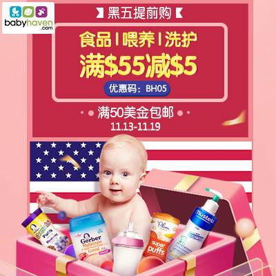 黑五提前购--食品喂养洗护满$55减$5+超值换购($10.99可换购一瓶Ddrops)