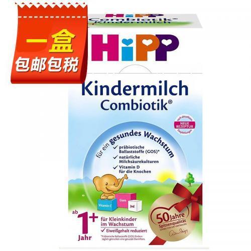 1盒到手价117元!喜宝HippCombiotik益生菌奶粉1+段600g