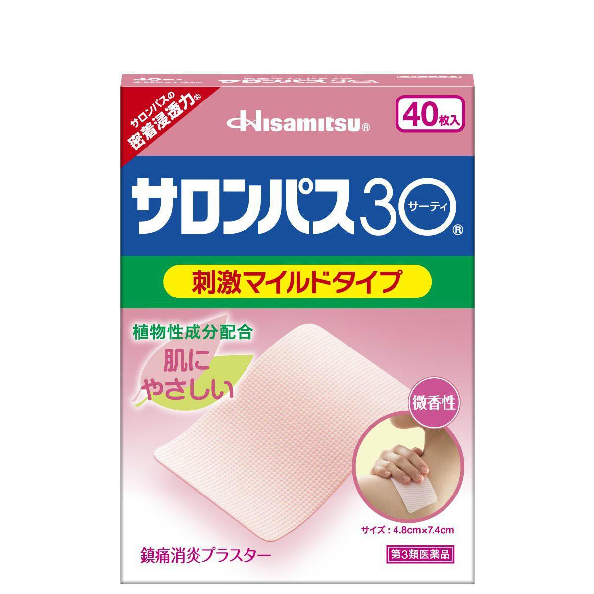 【多庆屋】久光制药 撒隆巴斯30膏贴 40片装 微香型  814日元 约¥49