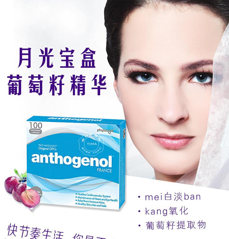 【黑五提前购 包邮包税】Anthogenol抗氧化青素葡萄籽精华100粒月光宝盒 15g