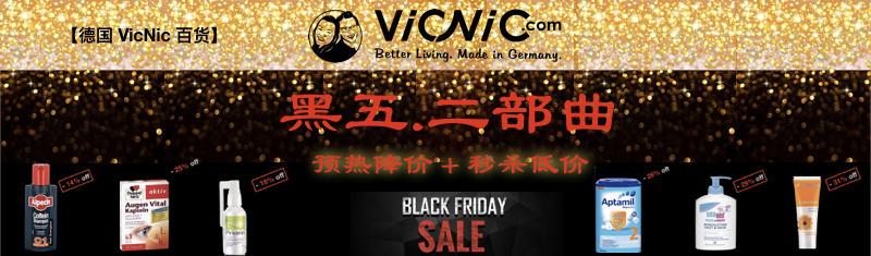 德国VicNic百货
