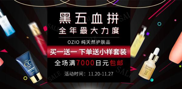 Belluna中文官网黑五血拼 全场满7000日元包邮