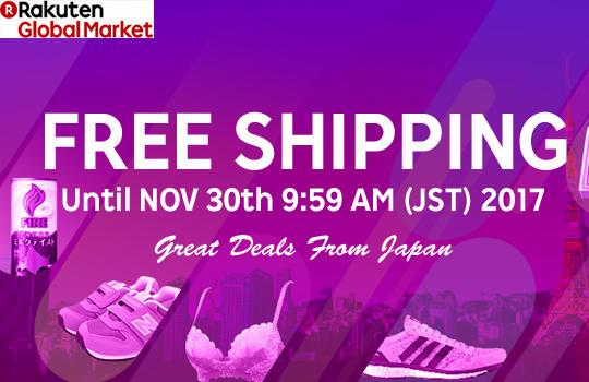 Global Rakuten乐天国际网购狂欢周 11000日元直邮中国免运费