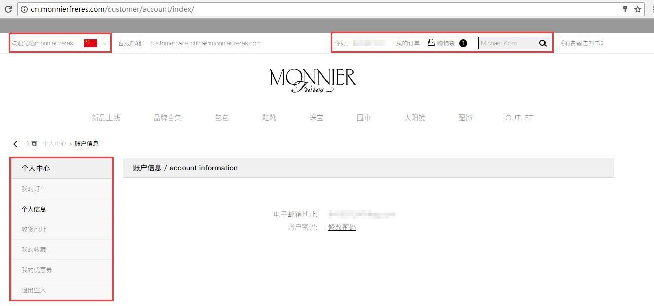 法国MONNIER Frères中文官网