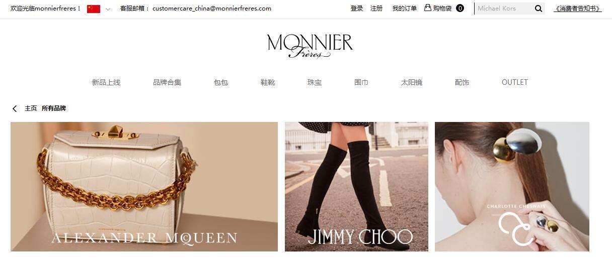 MONNIER Frères中文官网怎么注册? 法国MF中文官网注册下单指南