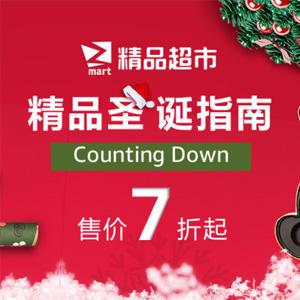 亚马逊中国 圣诞精品商超促销指南 低至售价7折