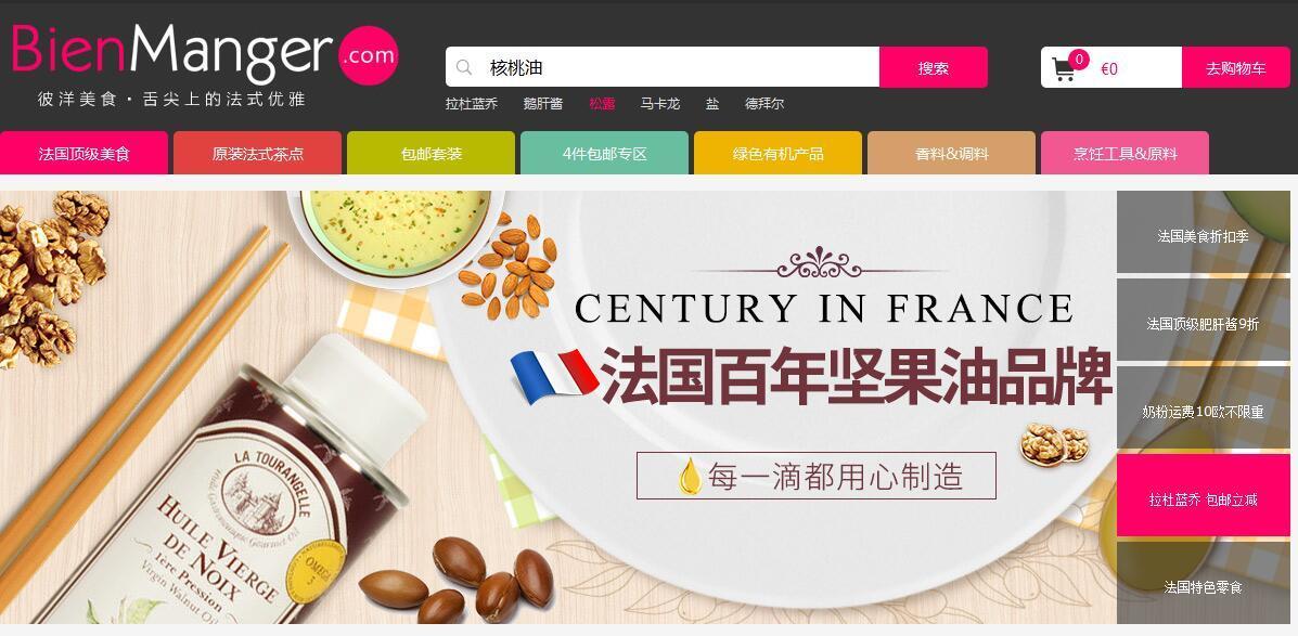 法国BM中文官网海淘多久发货? 法国BM转运还是直邮?