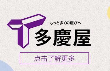 日本多庆屋海淘有限额吗? 日本多庆屋海淘会不会砍单?