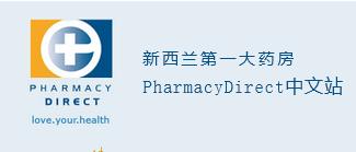 新西兰pharmacydirect攻略 新西兰pharmacydirect中文网注册下单指南