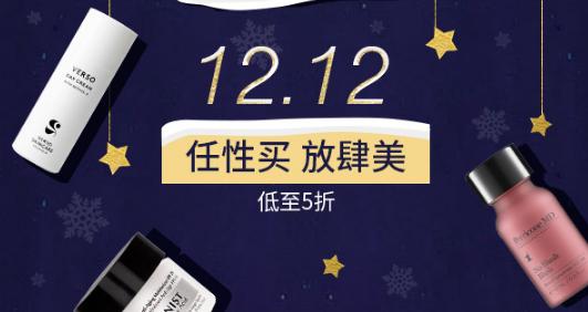 Feelunique中文网双十二精选护肤彩妆等5折起 另有圣诞精选套装65折