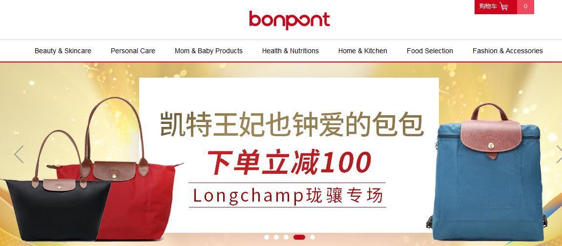 bonpont国际商城限购吗? BP官网下单过久到货?