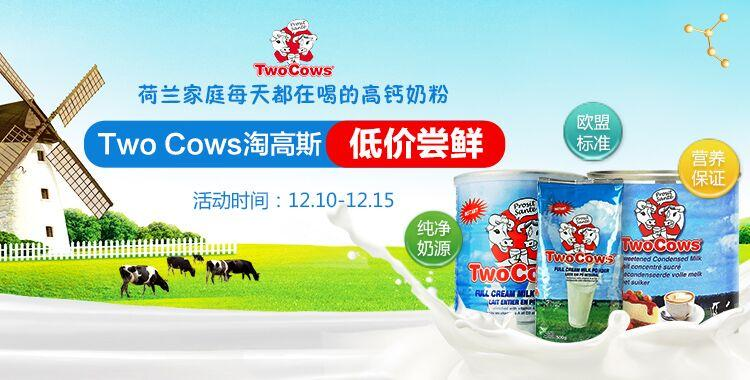【荷兰DOD】满60欧免邮+Two cows淘高斯新到货9折