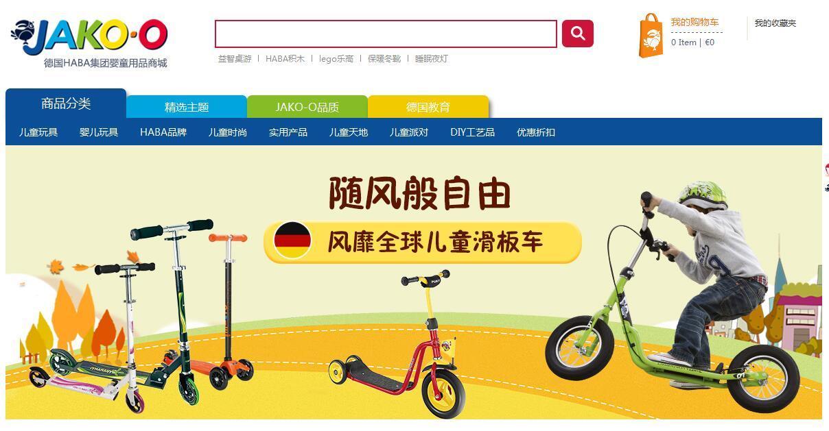 德国JAKO-O要交税吗? 德国JAKO-O中文官网限购吗?