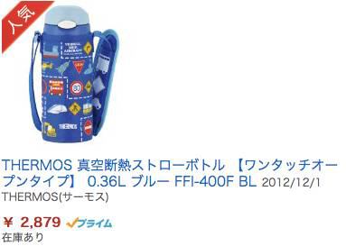 日本保温杯怎么选