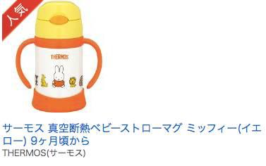 日本保温杯怎样选